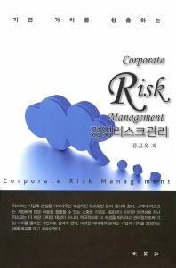 기업 가치를 창출하는 경영 리스크 관리