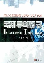 국제무역법규