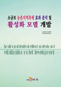 소규모 농촌지역축제 효과 분석 및 활성화 모델 개발