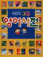 어린이 그림 영어사전