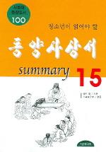 동양사상서 SUMMARY 15