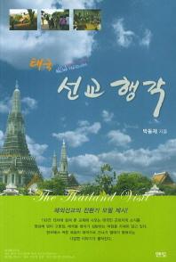 태국 선교 행각