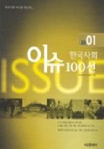 2001 한국사회 이슈 100선