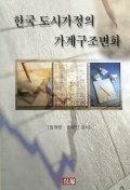 한국 도시가정의 가계구조변화