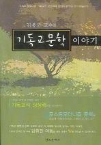 김봉군 교수의 기독교 문학 이야기