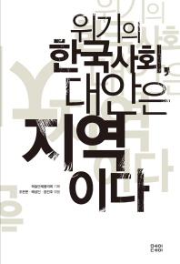 위기의 한국사회 대안은 지역이다