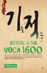 기출 적중 신HSK 4 5급 VOCA 1600