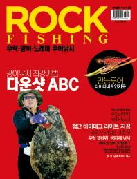 Rock FIishing: 우럭 광어 노래미 루어낚시