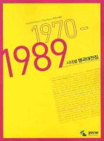 시대별 명곡대전집(1970-1989)