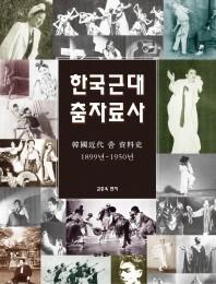 한국근대 춤 자료사(1899년-1950년)