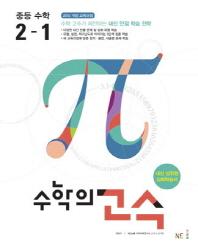 수학의 고수 중등 수학 2-1(2021)