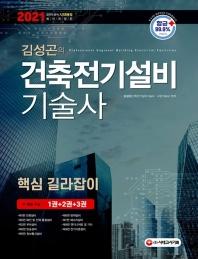 김성곤의 건축전기설비기술사 핵심 길라잡이(2021)