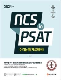 NCS 수리능력(자료해석) in PSAT(2021)