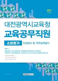 대전광역시교육청 교육공무직원 소양평가 인성검사 및 직무능력검사(2021)