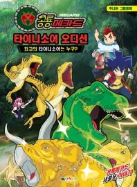 공룡메카드 타이니소어 오디션