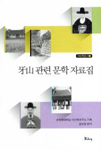 아산 관련 문학 자료집