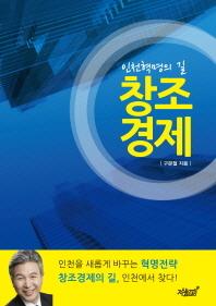인천혁명의 길 창조경제