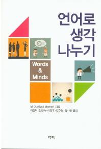 언어로 생각나누기