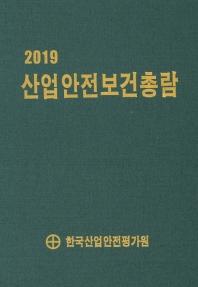 산업안전보건총람(2019)