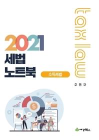 세법노트북: 소득세법(2021)