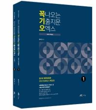 꼭기오 함수민 행정법총론(2021)