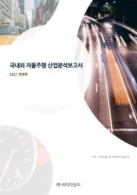 국내외 자율주행 산업분석보고서(2021)