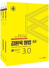 김원욱 형법 3.0 총론+각론+부록 세트