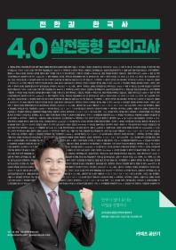커넥츠 공단기 전한길 한국사 4.0 실전동형 모의고사(2020)