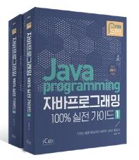 자바 프로그래밍 100% 실전 가이드 세트