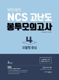 박민제의 NCS 고난도 봉투모의고사. 4: 모듈형 중심(4회분)