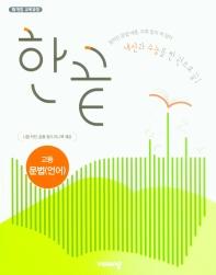 고등 문법(언어)(2021)