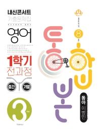 내신콘서트 중학 영어 중3-1 중간+기말 통합본 기출문제집(동아 이병민)(2021)