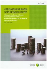 지역개발사업 과다수요추정의 원인과 개선방안에 관한 연구