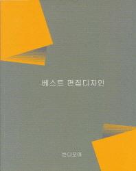 베스트 편집디자인