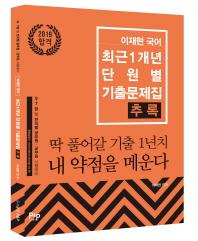 이재현 국어 최근 1개년 단원별 기출문제집 추록(2019)