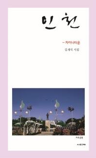 인천: 차이나타운