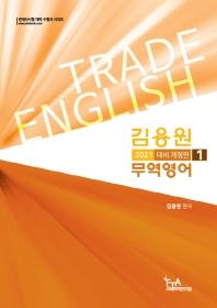 김용원 무역영어. 1(2021)