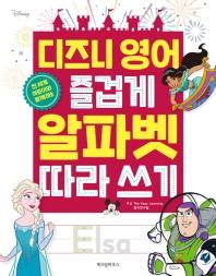 전 세계 어린이와 함께하는 디즈니 영어 즐겁게 알파벳 따라 쓰기