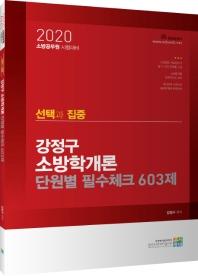 선택과 집중 강정구 소방학개론 단원별 필수체크 603제(2020)
