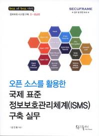 오픈 소스를 활용한 국제 표준 정보보호관리체계(ISMS) 구축 실무