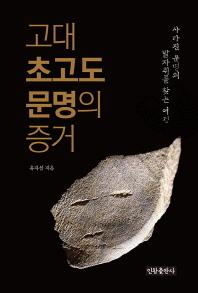 고대 초고도 문명의 증거