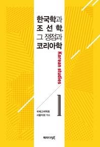 한국학과 조선학, 그 쟁점과 코리아학. 1