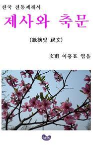 """한국 전통제례서 """"제사와 축문(祭祀와 祝文)"""""""
