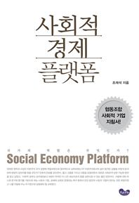 사회적 경제 플랫폼