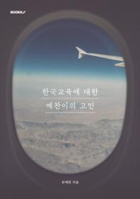 한국교육에 대한 예찬이의 고민