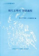 현대문학의 발전과정(인문과학총서 4)