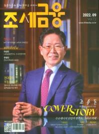 조세금융(2020년 9월호)
