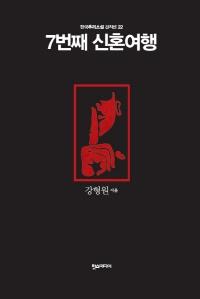 7번째 신혼여행 - 한국추리소설 걸작선 22