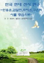 한국 현대 선시 연구 - 한용운, 김달진, 조지훈, 고은의 시를 중심으로