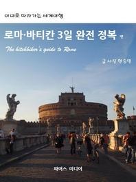 이대로 따라가는 세계여행 로마-바티칸 3일 완전 정복